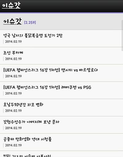이슈갓이슈유머연예일베오유엠봉일구핫