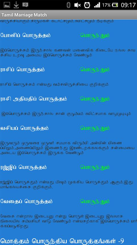 Marriage matching online free  Tamil Marriage Matching