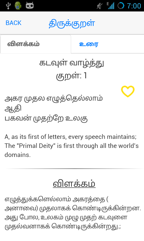Thirukkural With Explanation- screenshot