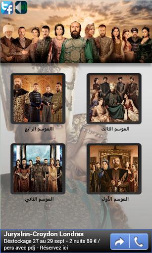 免費下載娛樂APP|حريم السلطان الجزء  1,2,3,4 app開箱文|APP開箱王