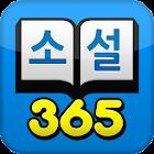 소설365 – 무료소설(로맨스, 무협, 판타지, 만화) icon