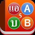 ภาษาอังกฤษ สำหรับคนไทย 5 Test icon