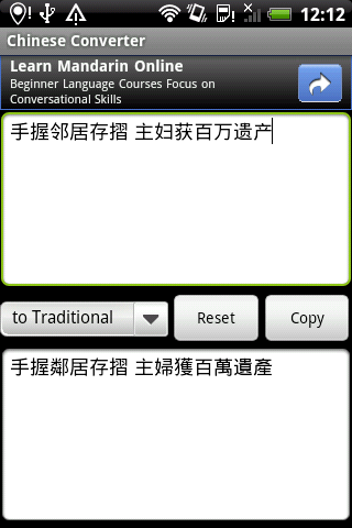 Chinese Converter - screenshot