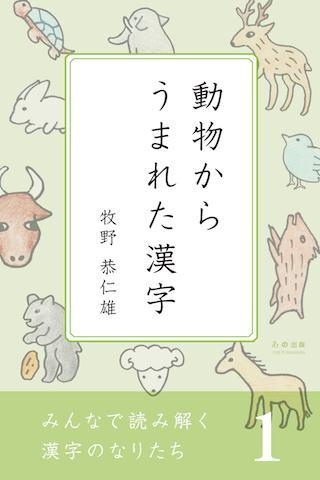 みんなで読み解く漢字のなりたち1 動物からうまれた漢字