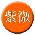 紫微鬥數排盤 icon