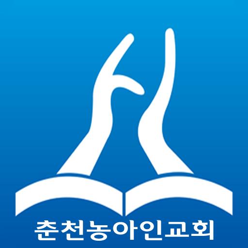 춘천농아인교회