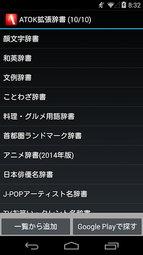 J-POPアーティスト名辞書