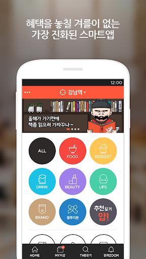 YAP 얍 - 열두시 쿠폰에 스탬프 멤버십 결제까지