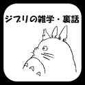 ジブリの雑学・裏話 icon