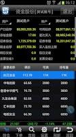 Screenshot of 海通國際福中寶流動版