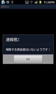 通報君Z- screenshot thumbnail