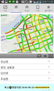 서울도로교통정보 - screenshot thumbnail