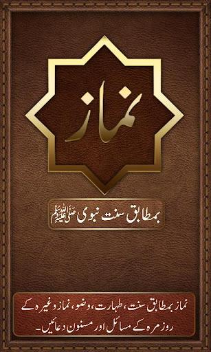 Namaz Bamutabiq Sunnat-e-Nabvi