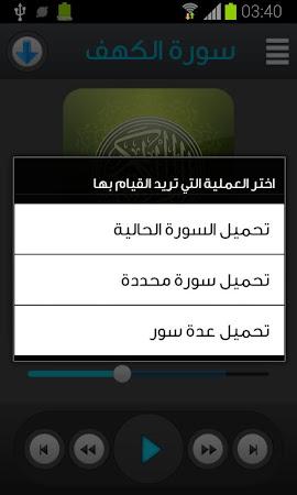 Holy Quran  Maher Moagely 3.37 screenshot 651441