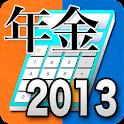 年金試算2013 logo