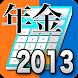 年金試算2013