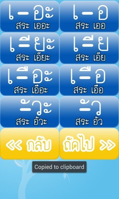 สระไทย พาเพลิน - screenshot