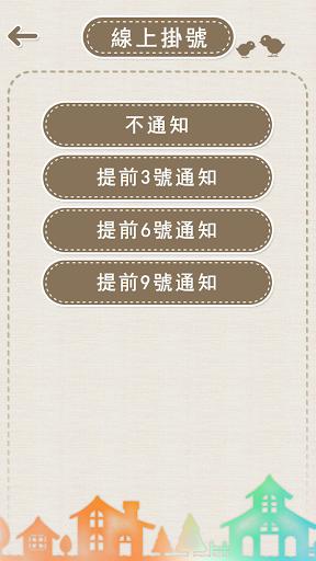 【免費健康App】博全婦產科-APP點子