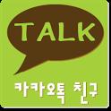 카카오톡 친구 KakaoTalk Friend icon