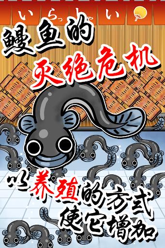 鳗鱼养殖场 ~拯救即将灭绝的鳗鱼吧 ~