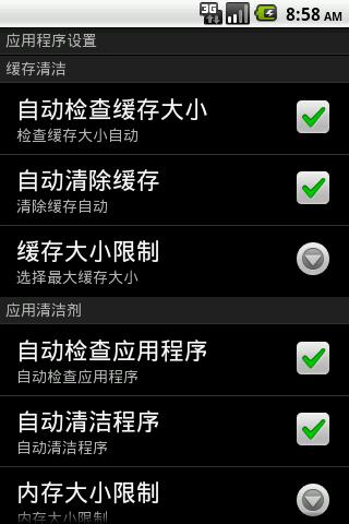 玩免費工具APP|下載內存和緩存清潔 app不用錢|硬是要APP