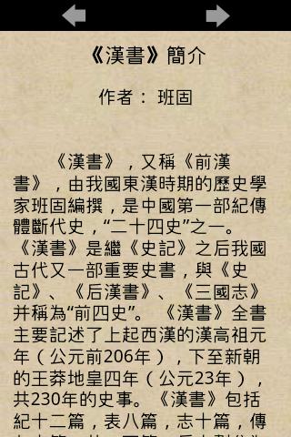 【免費書籍App】漢書-APP點子