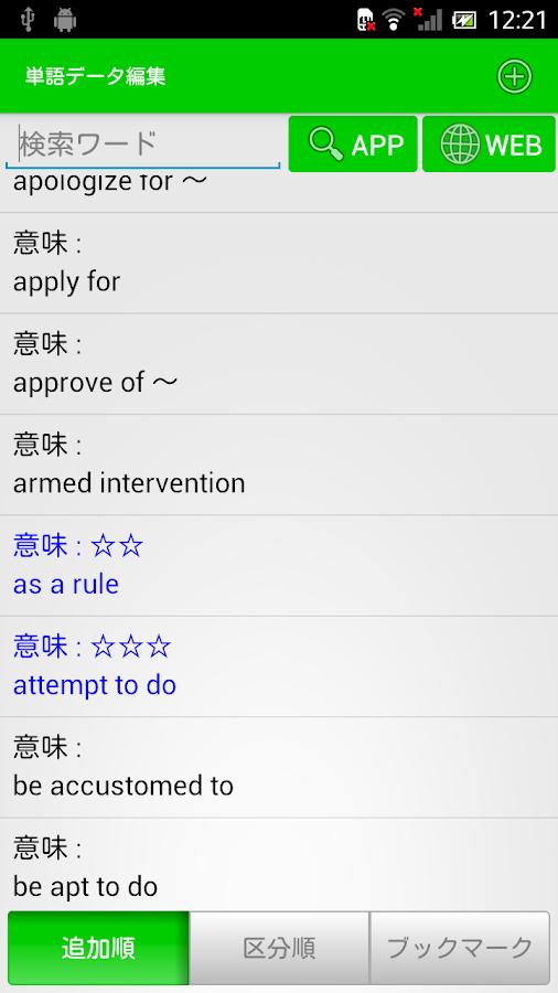 ゴリラ英単語 - screenshot