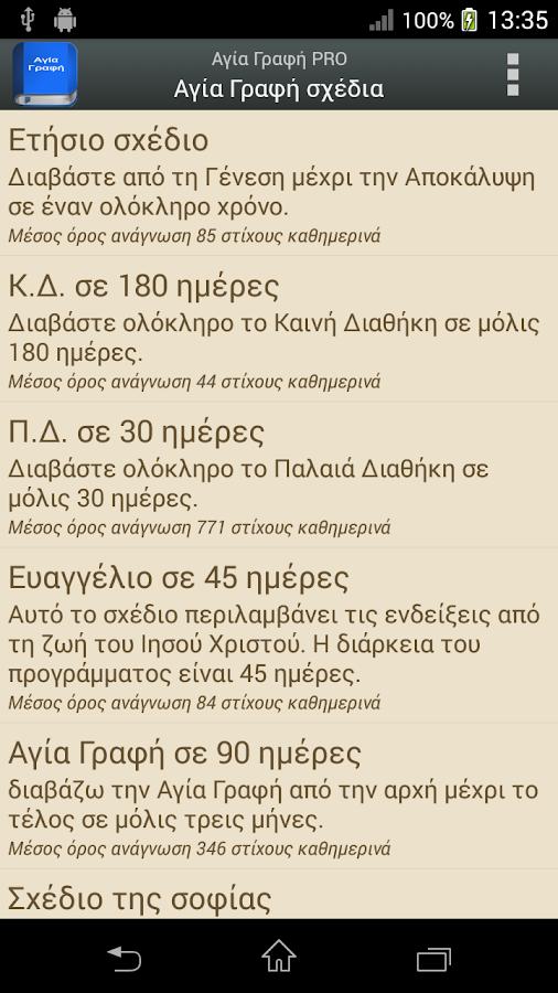 Αγία Γραφή PRO- screenshot