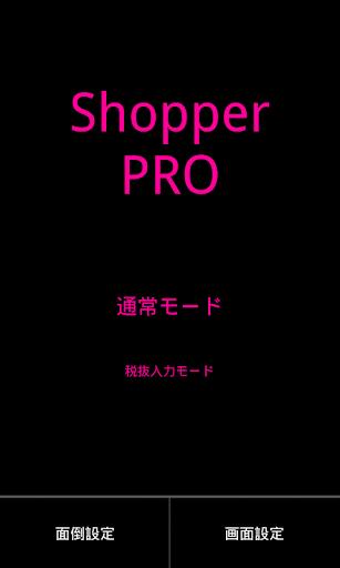 【完全無料】 買物計算機 Shopper PRO
