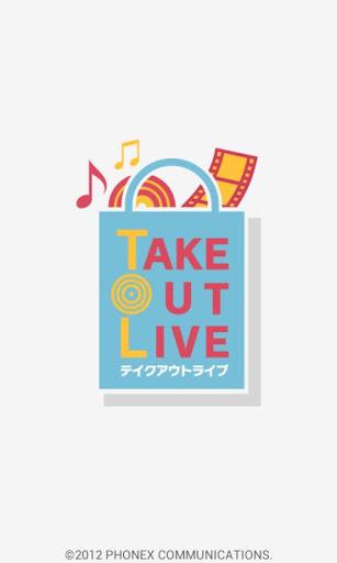 テイクアウトライブ Take out Live