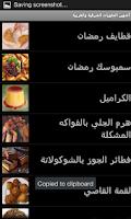 Screenshot of أشهى الحلويات في رمضان