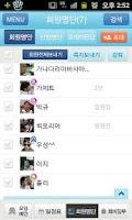 Screenshot of 신한은행 - 김총무