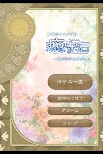 Voice actors' app YUMORISEKI.1- screenshot thumbnail