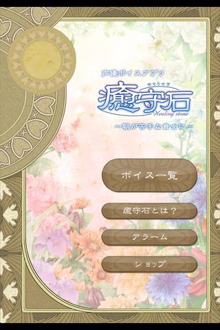 Voice actors' app YUMORISEKI.1- screenshot