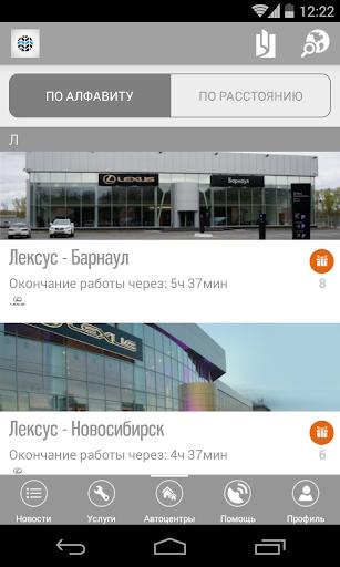СЛК-Моторс|玩生活App免費|玩APPs