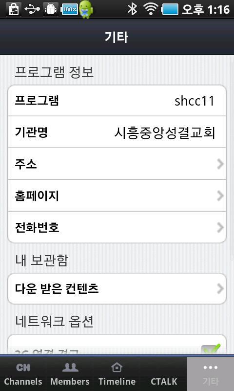 시흥중앙교회 - screenshot