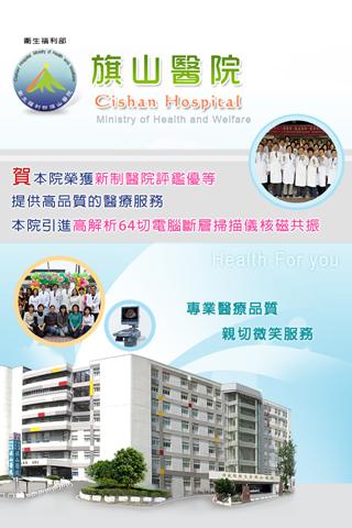 衛生福利部旗山醫院