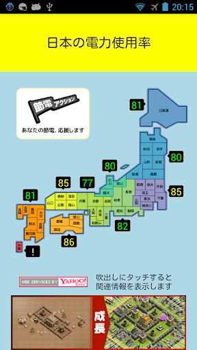 日本の電力使用率