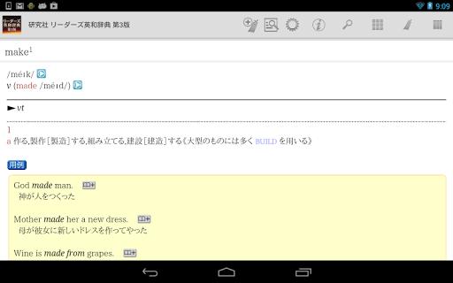 【免費書籍App】リーダーズ英和辞典 第3版-APP點子