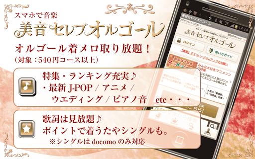 無料音乐Appの美音セレブオルゴール~オルゴール着メロ,着うた®~|記事Game