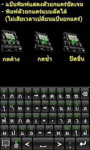 9420 Tablet Keyboard - screenshot thumbnail
