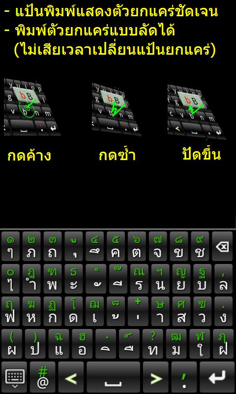 9420 Tablet Keyboard - screenshot