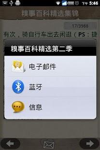 玩社交App 百科精选免費 APP試玩