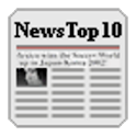 뉴스 Top10 - 언론사별 가장 많이 본 뉴스 모음 icon