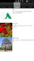 Screenshot of Incheon Yeonsung Middle School