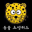 동물초성퀴즈 icon