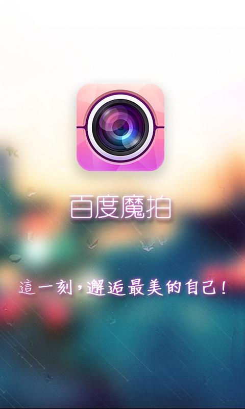 百度魔拍 - screenshot