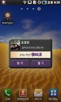 Screenshot of 롤(ROLE) - 친구 사이