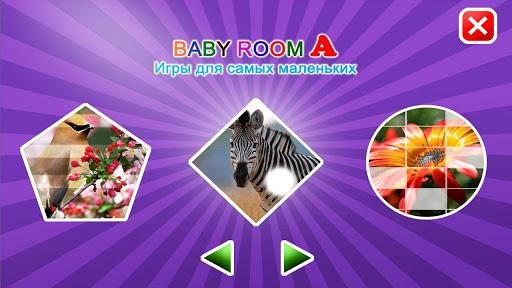 Baby room A 兒童遊戲