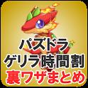パズドラ ゲリラ時間割 攻略裏技情報で魔法石も無料でGET! icon